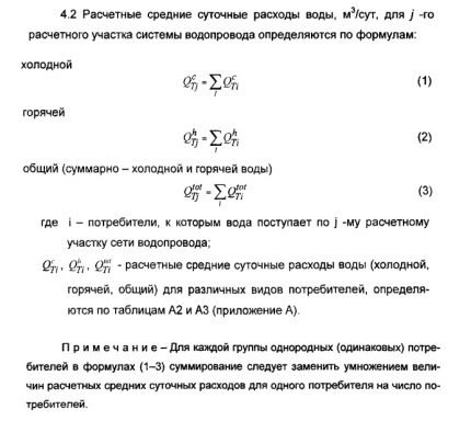 Formulas for calculating water consumption and sanitation