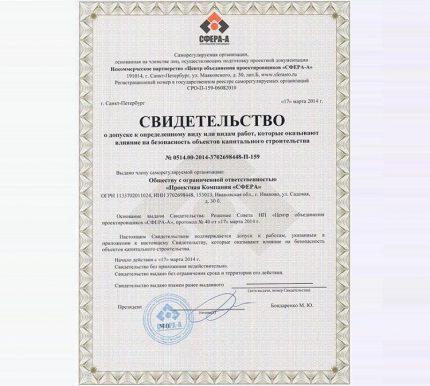 Certificat pour le développement d'un projet de gazéification à domicile