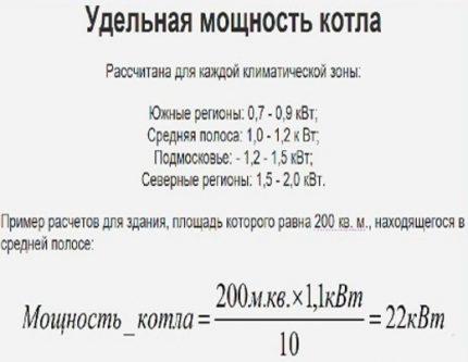 Formule de calcul de la puissance de la chaudière