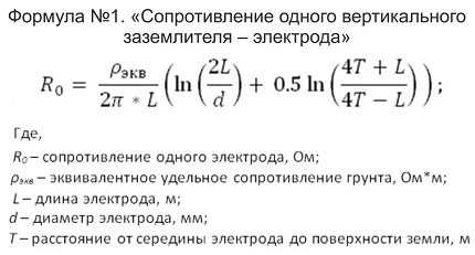 1 elektrodu pretestības formula