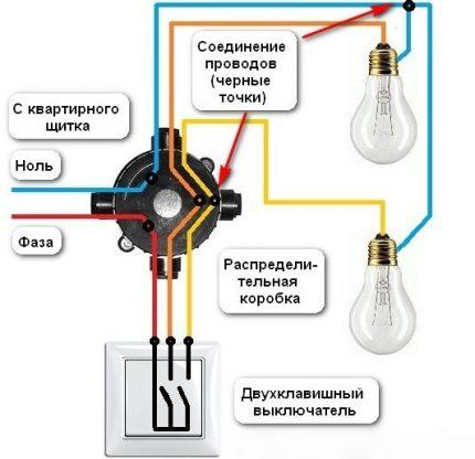 Schéma de câblage à deux touches