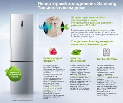 Invertora ledusskapju klusā darbība