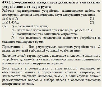 fragments lpp.433.1 GOST R 50571.4.43-2012.
