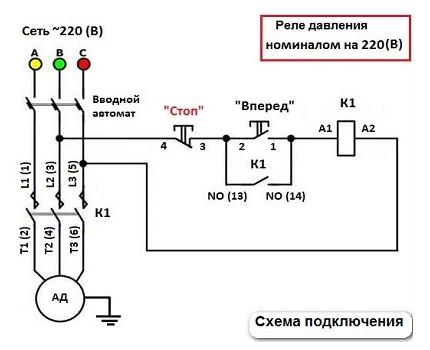 220 V relay connection diagram