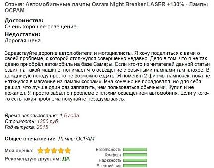 Automotive reviews about Osram lamps