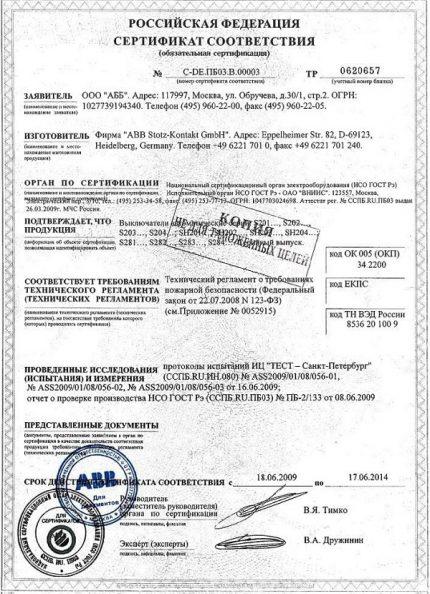 RCD atbilstības sertifikāts