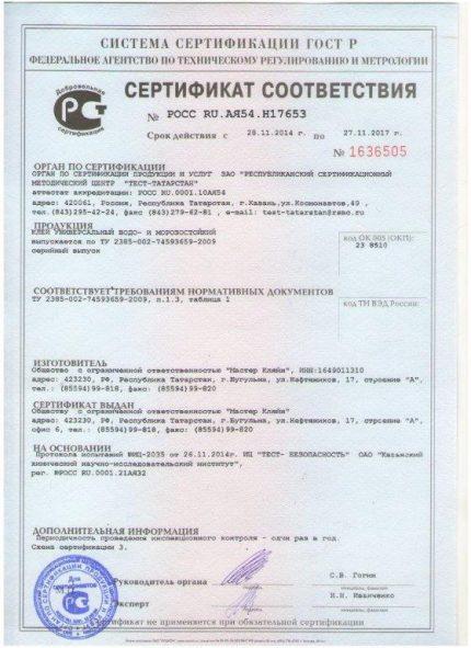 Plastic Tank Quality Certificate