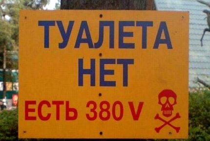 Affiche d'avertissement 380 V