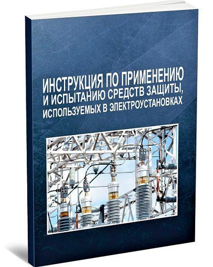Instructions d'utilisation et d'essai des équipements de protection