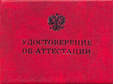 Certificat de certification
