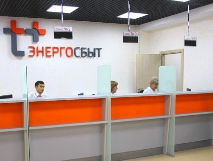 Energy Sales Department for Citizens