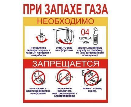 Dujų aptarnavimo telefonas