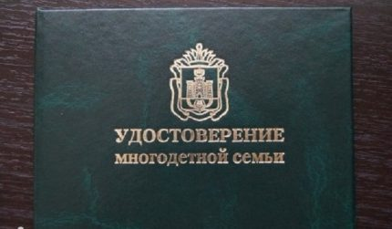 Certificate of a large family