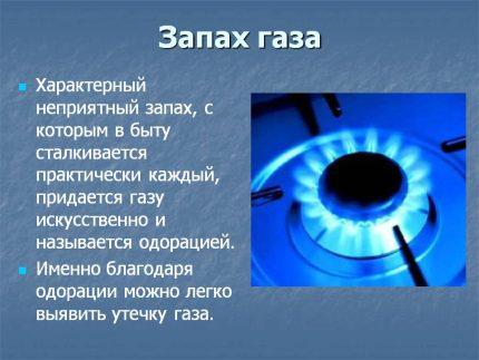 Gāzes smarža