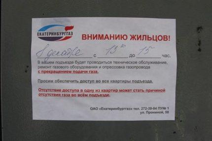 Gas Service Announcement