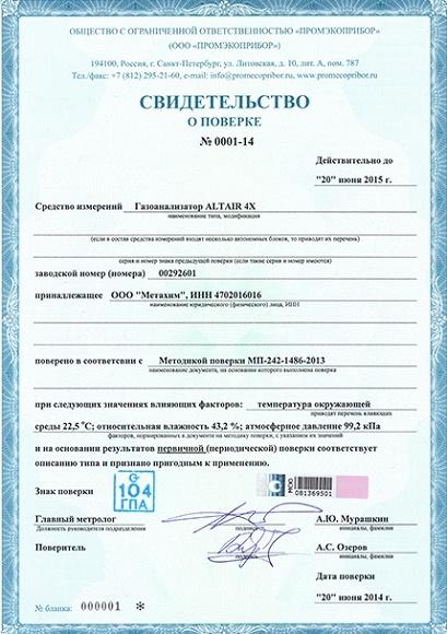 Verification Certificate