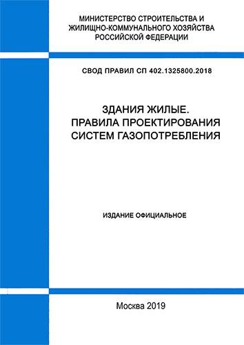 SP 402.1325800.2018