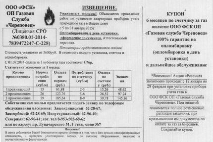 Notice d'installation du compteur de gaz