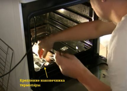 Déconnexion du thermocouple du four MORA