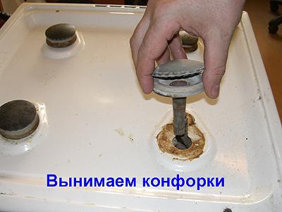 Burner extraction