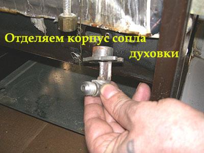 Nozzle compartment