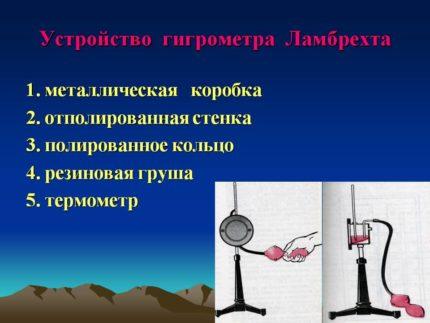 Lambrecht higrometra ierīce