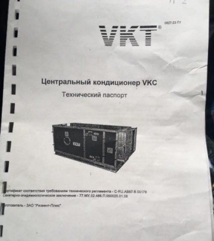 Air conditioner data sheet