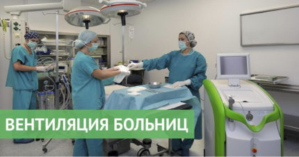 Operāciju telpas ventilācija
